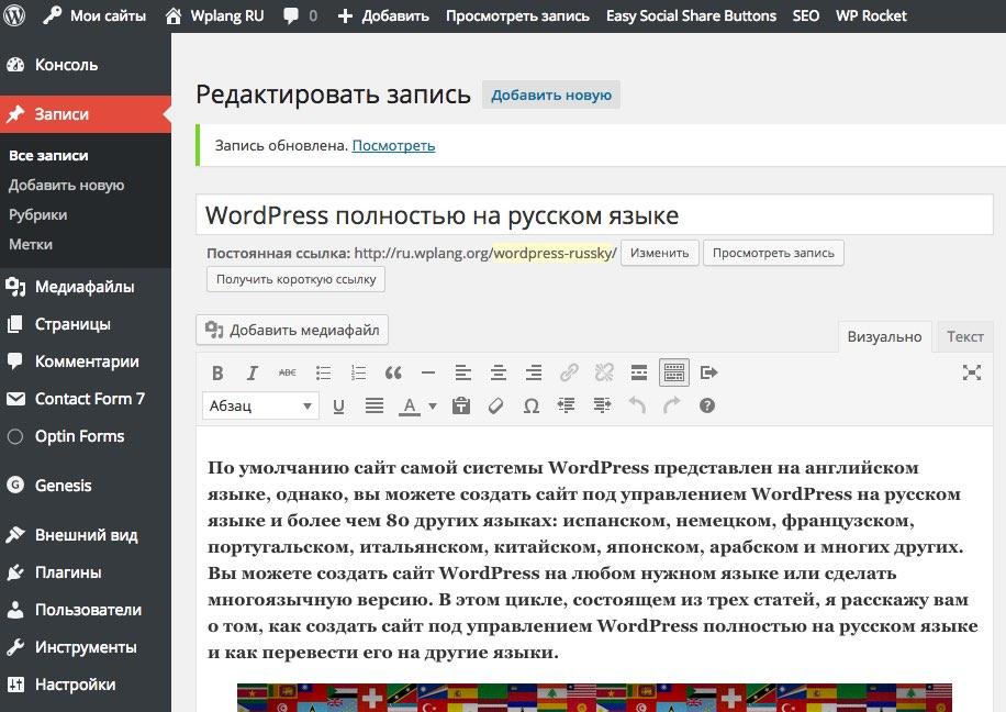 WordPress полностью на русском языке 2